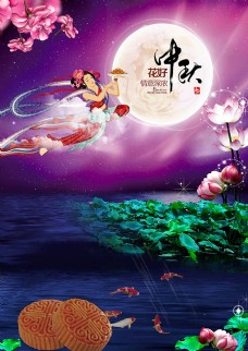 中秋 月饼宣传海报