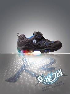 竞速之风运动鞋海报PSD素材