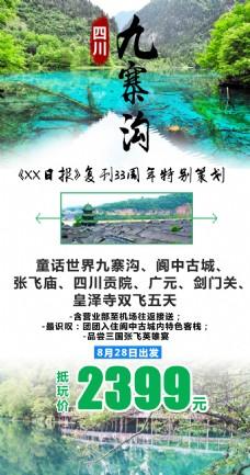 九寨溝旅游海報