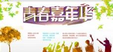 纪念青春嘉年华海报设计PSD素材