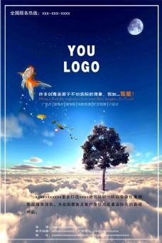 传媒公司宣传海报