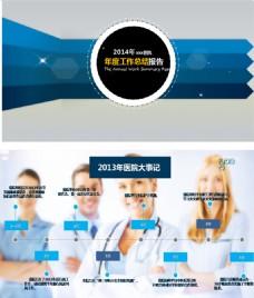医院年度工作总结PPT模板免费下载
