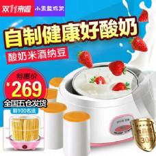 酸奶机主图