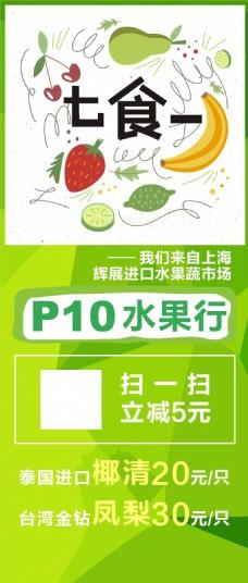 X展架 蔬果市场 促销 水果店 易拉宝