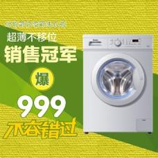 洗衣机特价优惠淘宝直通车设计
