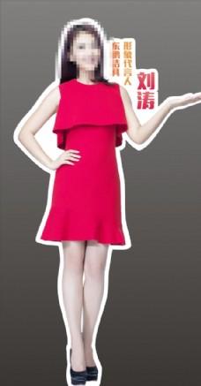 人形立牌图片免费下载,人形立牌设计素材大全,人形立