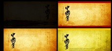 中国梦海报背景