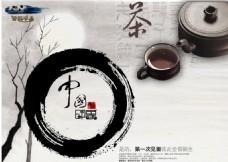 中国茶道海报