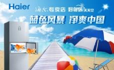 冰箱促銷廣告