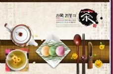 韩国茶艺psd素材