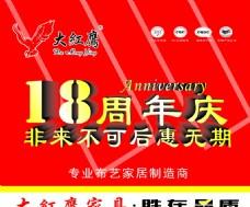 大红鹰家具18周年