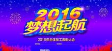 2016梦想起航