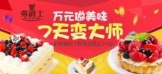 美食高清banner