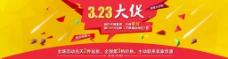 323促销海报