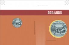 教材教程培训历史封面