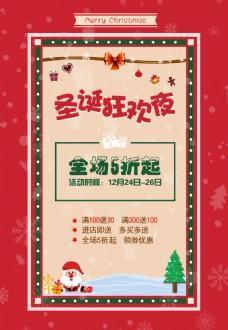 圣诞活动商场促销海报模板素材