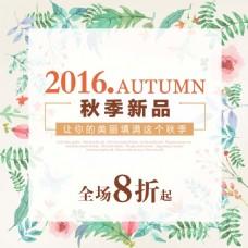 2016秋季新款