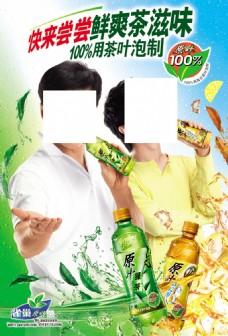 雀巢原葉茶廣告