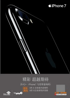 iphone7预约
