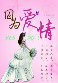 结婚宣传海报设计素材