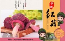 土特产红菇包装盒
