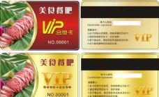 果蔬 会员卡 VIP贵宾卡