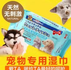 猫咪湿巾宠物湿巾直通车