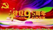建党95周年纪念