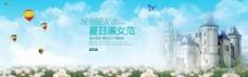 夏日清新海报背景