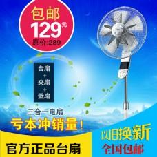 电风扇促销直通车设计