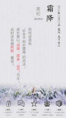 中国24节气霜降