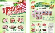 肉品节海报 低价风暴