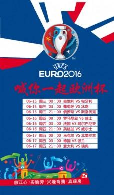 欧洲杯展板