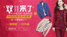 衣服banner   冬装  双11促销