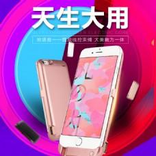 iphone 6充电宝直通车主图