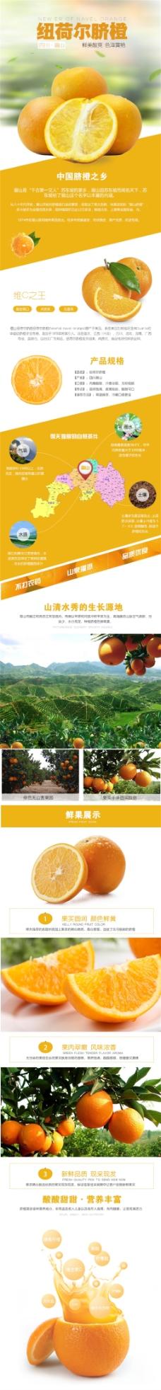 橙子详情页面