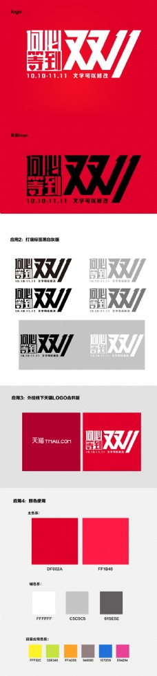 淘宝双11促销活动页面模板设计PSD素材