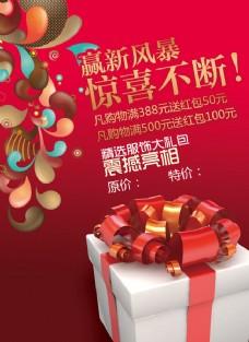春节促销海报PSD素材