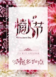 情人节浪漫鲜花海报