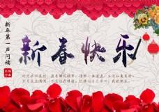 新年  中国风 商业促销  海报