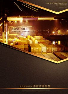 物流海运宣传海报PSD素材