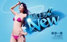 夏日新品上市广告设计模板