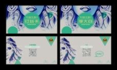 订台卡 原创 名片 创意设计 创意名片