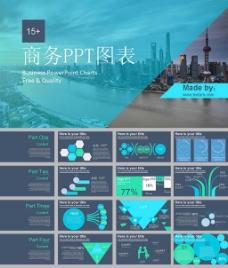 现代城市风格高端大气商务图表ppt模板