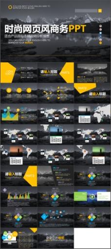 分析报告时尚简约大气网页风商务ppt模板