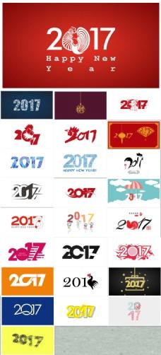 2017时尚创意字体高清PPT矢量素材
