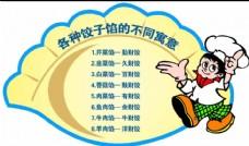 冬至饺子素材2