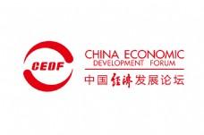 中国经济发展论坛
