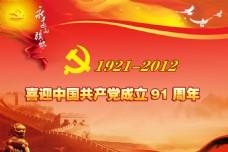 建党91周年