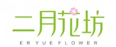 二月花坊 logo设计